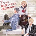 《送料無料》映画 カノジョは嘘を愛しすぎてる -MUSIC BOX-(初回限定盤/CD+DVD)(CD)