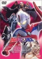 ウルトラマンコスモス12 DVD