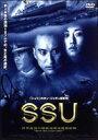 SSU(期間限定)(DVD) ◆20%OFF!