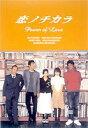 《送料無料》恋ノチカラ DVD-BOX(DVD) ◆20%OFF!