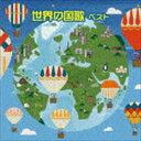 BEST SELECT LIBRARY 決定版::世界の国歌 ベスト [CD]