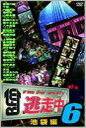 逃走中6〜run for money〜 池袋編(DVD) ◆20%OFF!