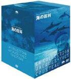 ジャック=イヴ・クストー 海の百科 DVD-BOX