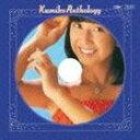 エントリーでポイント5倍!12月20日まで《送料無料》大場久美子/Kumikoアンソロジー(CD)
