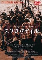 【グッドスマイル】スワロウテイル(DVD) ◆25%OFF!