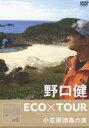 野口健 ECO×TOUR 小笠原諸島の旅(DVD) ◆20%OFF!