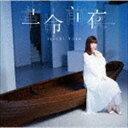 井口裕香 / 革命前夜(アーティスト盤/CD+DVD) [CD]