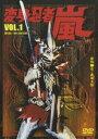 【東映セール】変身忍者 嵐 VOL.1(DVD) ◆25%OFF!