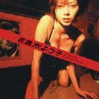 (オリジナル・サウンドトラック) 週刊 真木よう子 オリジナルサウンドトラック [CD]