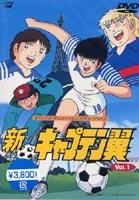 新・キャプテン翼 Vol.1(DVD) ◆20%OFF!