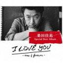 《送料無料》桑田佳祐/I LOVE YOU -now & forever-(完全生産限定盤)(CD)