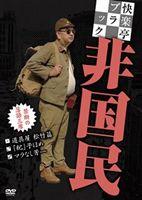 快楽亭ブラック 非国民(DVD)