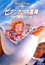 ビアンカの大冒険~ゴールデン・イーグルを救え!(期間限定)(DVD) ◆20%OFF!
