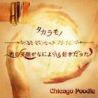 Chicago Poodle / タカラモノ/君の笑顔がなによりも好きだった(初回限定盤/CD+DVD) [CD]