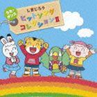 《送料無料》しまじろう うた・ダンス ヒットソングコレクションII(CD+DVD)(CD)