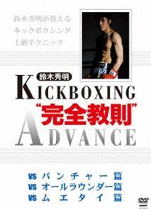"""鈴木秀明 キックボクシング""""完全教則""""アドバンス(DVD)"""