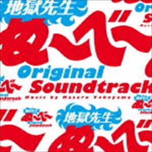 《送料無料》横山克(音楽)/日本テレビ系土曜ドラマ 地獄先生ぬ〜べ〜 オリジナル・サウンド...