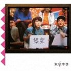 《送料無料》東京事変/娯楽(バラエティ)(CD)