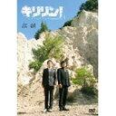 麒麟/キリリン!(DVD) ◆20%OFF!