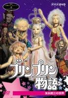 NHK人形劇クロニクルシリーズVol.6 プリンプリン物語 友永詔三の世界(DVD) ◆20%OFF!