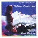 [送料無料] エンニオ・モリコーネ(音楽) / オリジナル・サウンドトラック エーゲ海に捧ぐ [CD]
