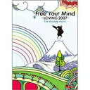 FREE YOUR MIND -Loving2007- [DVD]