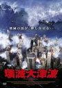海洋パニック・セット 壊滅大津波 + ポセイドン・アドベンチャー(初回限定生産)(DVD) ◆20%O...