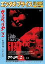 サスペリア PART2/紅い深淵 完全版+公開版(DVD)