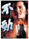 DVD『極道戦国志 不動』