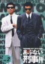 東映まつり!最大40%OFF!★もっとあぶない刑事 VOL.2(DVD) ◆23%OFF!