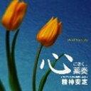 植地雅哉(日本音楽療法学会会員)/心にきく薬奏 サブリミナル効果による 精神安定(CD)