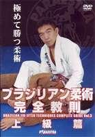 中井祐樹 ブラジリアン柔術完全教則 上級篇(DVD) ◆20%OFF!