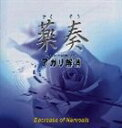植地雅哉(日本音楽療法学会会員)/サブリミナル効果による アガリ解消(CD)