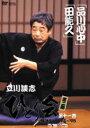 立川談志 ひとり会 第二期 落語ライブ'94~'95 第十一巻(DVD) ◆20%OFF!