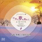 小松英典 塚田佳男(Br/p)/日本の歌を集めて2 ふるさとの(CD)