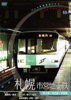 パシナコレクション 札幌市営地下鉄(DVD)