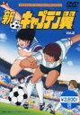 新・キャプテン翼 Vol.2(DVD) ◆20%OFF!