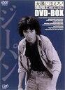 【ぐるのバーゲン】 太陽にほえろ! ジーパン刑事編1 DVD-BOX(初回限定生産)(DVD) ◆25%OFF!