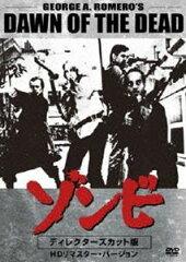 ゾンビ ディレクターズカット版 HDリマスター・バージョン(DVD) ◆20%OFF!