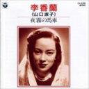山口淑子(李香蘭) / 夜霧の馬車(オンデマンドCD) [CD]