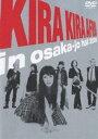きらきらアフロ in 大阪城ホール 2006(DVD) ◆20%OFF!