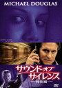 サウンド・オブ・サイレンス <特別編>(初回生産限定)(DVD) ◆20%OFF!
