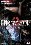自殺マニュアル2 [DVD]