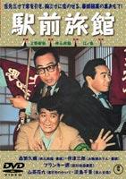 喜劇 駅前旅館(DVD) ◆20%OFF!
