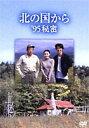 【グッドスマイル】北の国から '95秘密(DVD) ◆25%OFF!