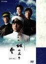 【グッドスマイル】NHK スペシャルドラマ 坂の上の雲 第1部 DVD BOX(DVD) ◆25%OFF!