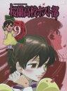★決算セール桜蘭高校ホスト部 Vol.9(最終巻)(DVD)