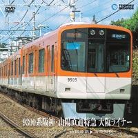 9300系阪神・山陽直通特急 大阪ライナー [DVD]