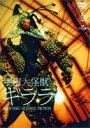 DVD『宇宙大怪獣ギララ』
