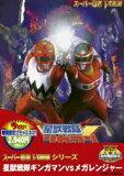 星獣戦隊ギンガマンVSメガレンジャー(期間限定)(DVD) ◆20%OFF!
